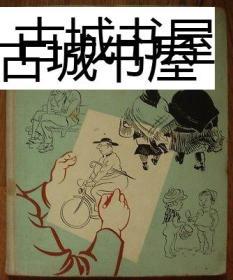 稀缺,《丹麦漫画大师赫尔卢夫·皮德斯特鲁普的绘画笔的报告文学》大量插图,约1950年出版.