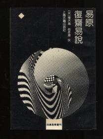 四库易学丛刊:易原 复斋易说