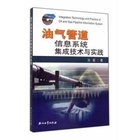 油气管道信息系统集成技术与实践