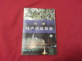 1985年1版1印【天津特产风味指南】大32开本,带特产照片插图(此书籍为天津市出版局样本书籍,并带样书印章)版本难得保真,只发行2700本