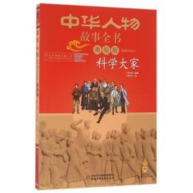 中华人物故事全书:美绘版:近现代部分:科学大家