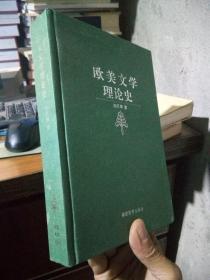 欧美文学理论史 2000年2印1200册 精装 近全品
