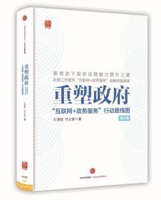 """重塑:""""互联网+政务服务""""行动路线图 王浦劬,竹立家 中信出"""