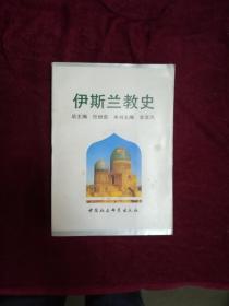 伊斯兰教史