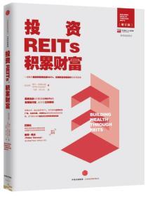 投资REITs,积累财富/中国REITs联盟推荐阅读图书
