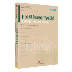 中国绿色城市的崛起