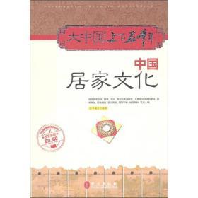 中国居家文化