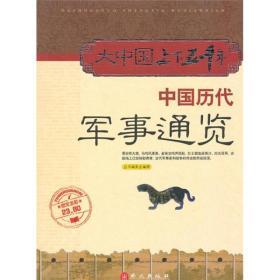大中国上下五千年 中国历代军事通览