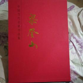 中国当代名家书法集-梁登山 8开 精装 (全新未拆封)