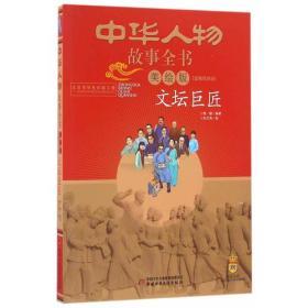 中华人物故事全书(美绘版)近现代部分——文坛巨匠