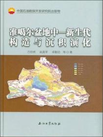 准噶尔盆地中 - 新生代构造与沉积演化