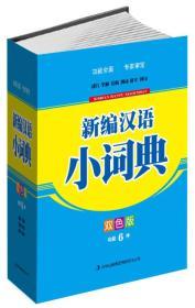 新编汉语小词典(双色版)