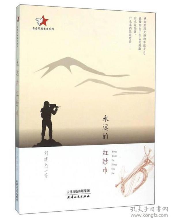 青春军旅美文系列:永远的红纱巾