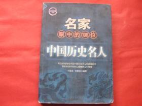 名家眼中的100位中国历史名人