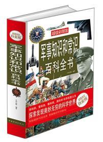 军事知识和常识百科全书(超值全彩白金版)