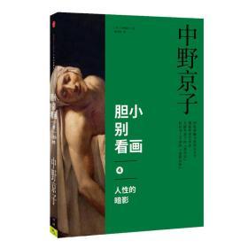 胆小别看画 4 人性的暗影 专著 (日)中野京子著 曾雯丝译 dan xiao bie kan hua