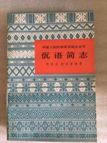 佤语简志(中国少数民族语言简志丛书)1984年一版一印 仅印5000册 sng2上1