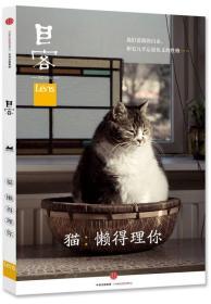 Lens·目客004·猫:懒得理你:我们爱猫的自由,和它几乎忘恩负义的性格……