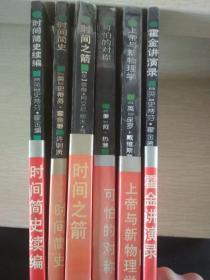 第一推动丛书(六本合售)
