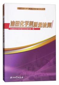 油田化学剂质量检测