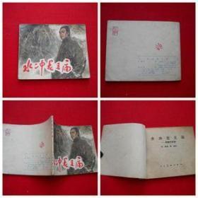 《水冲龙王庙》蔡超画,人美1982.9一版一印53万册,2184号,连环画