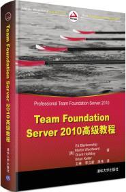Team Foundation Server 2010高级教程
