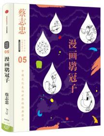 蔡志忠漫画古籍典藏系列:漫画鹖冠子