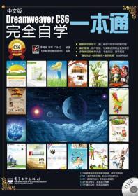 Dreamweaver CS6完全自学一本通(中文版)