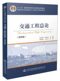 交通工程总论(第四版)