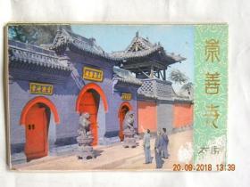 崇善寺明信片(十张全)1980年