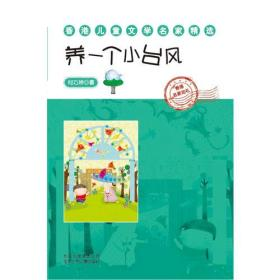 香港儿童文学名家精选 养一个小台风/新
