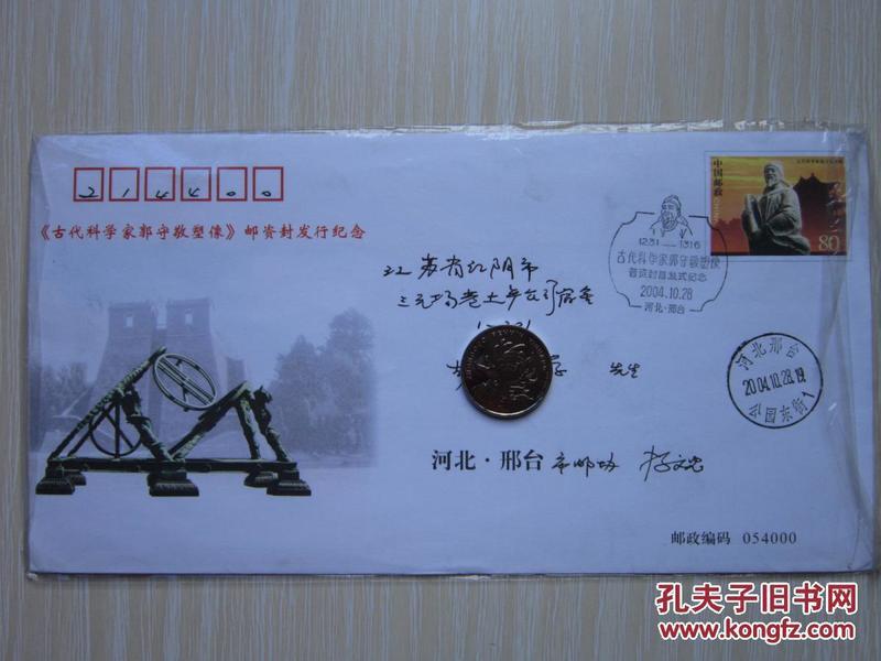 古代科学家郭守敬塑像 邮资封发行纪念  原地实寄封