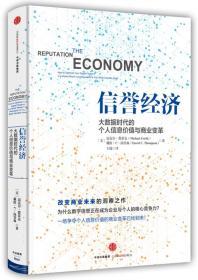 信誉经济:大数据时代的个人信息价值与商业变革