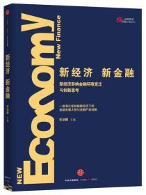 【正版】新经济,新金融 朱加麟主编