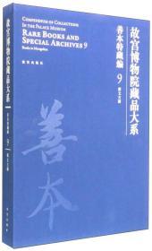 故宫博物院藏品大系·善本特藏编9:蒙文古籍