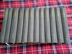全宋笔记第十编  16开精装 全十二册