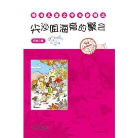 香港儿童文学名家精选 尖沙咀海旁的聚会/新