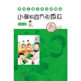 香港儿童文学名家精选 小强和四方形西瓜/新
