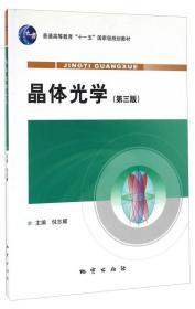 晶体光学第三版