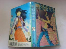 漫画大王1998.9