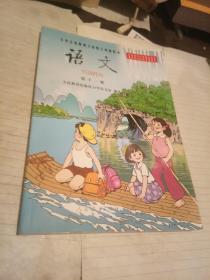 语文----【第十一册】未动笔