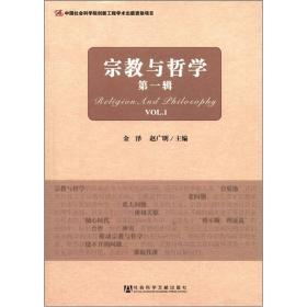 宗教学理论研究丛书:宗教与哲学(第1辑)
