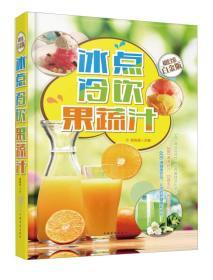 冰点 冷饮 果蔬汁(超值全彩白金版)