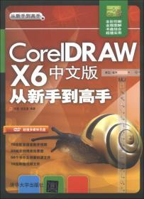 CorelDRAW X6中文版从新手到高手