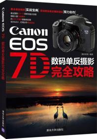 CAMON EOS 7D数码单反摄影完全攻略