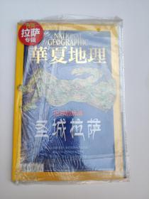 华夏地理 2014年4月号  实物图