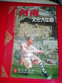 河南:文化大中原