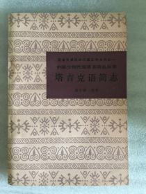 塔吉克语简志(中国少数民族语言简志丛书)1985年一版一印 仅印5000册 sng2上1
