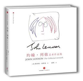 约翰·列侬艺术作品集
