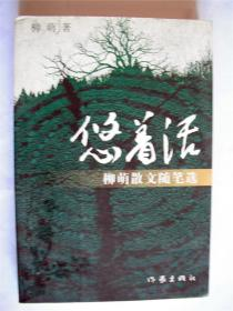 老詩人柳萌簽贈本《悠著活》作家出版社初版初印 品相好 880*1230